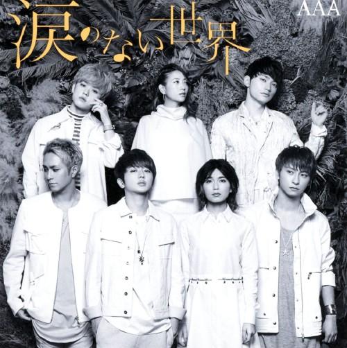 【中古】涙のない世界/AAA