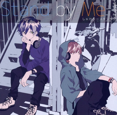 【中古】Stand by Me!/しゃけみースタンガン