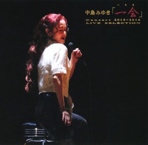 【中古】中島みゆきConcert「一会」(いちえ)2015〜2016 −LIVE SELECTION−/中島みゆき