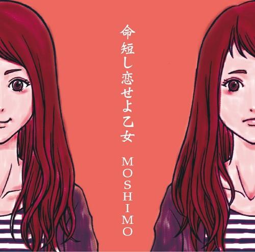 【中古】命短し恋せよ乙女/MOSHIMO