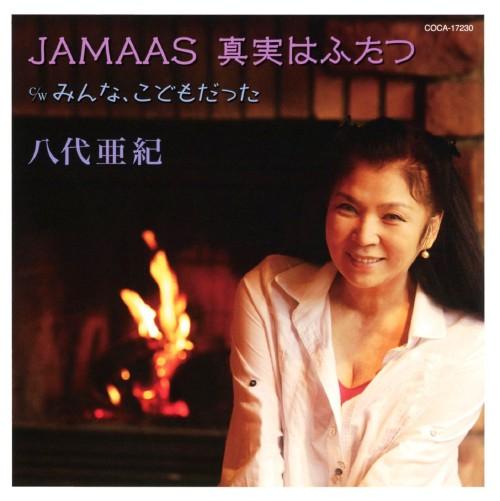 【中古】JAMAAS 真実はふたつ/みんな、こどもだった/八代亜紀