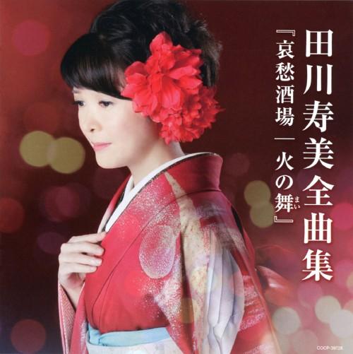 【中古】田川寿美 全曲集 哀愁酒場/火の舞(まい)/田川寿美