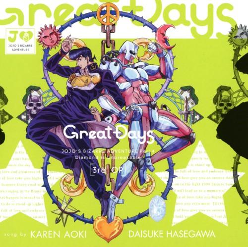 【中古】ジョジョの奇妙な冒険 ダイヤモンドは砕けない 新オープニングテーマ Great Days/青木カレン/ハセガワダイスケ