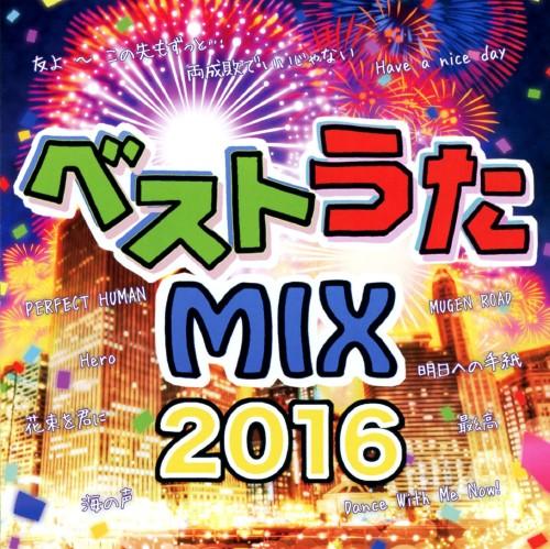 【中古】ベストうたMIX2016/オムニバス