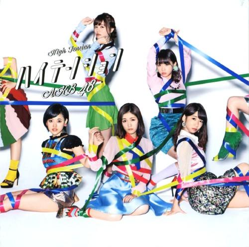 【中古】ハイテンション(DVD付)(Type C)/AKB48