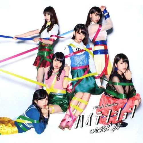【中古】ハイテンション(DVD付)(Type E)/AKB48