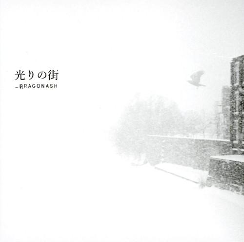 【中古】光りの街/Dragon Ash