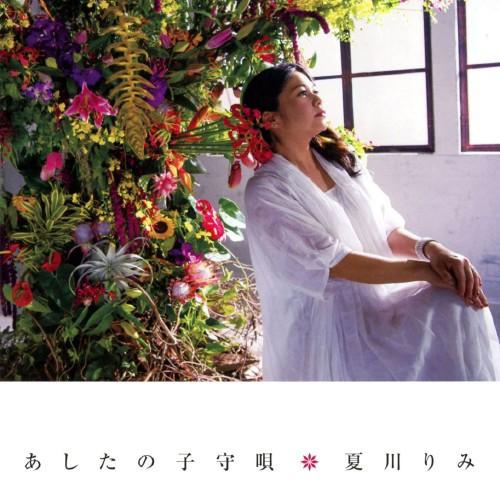 【中古】あしたの子守唄/夏花の唄/月の蛍/夏川りみ