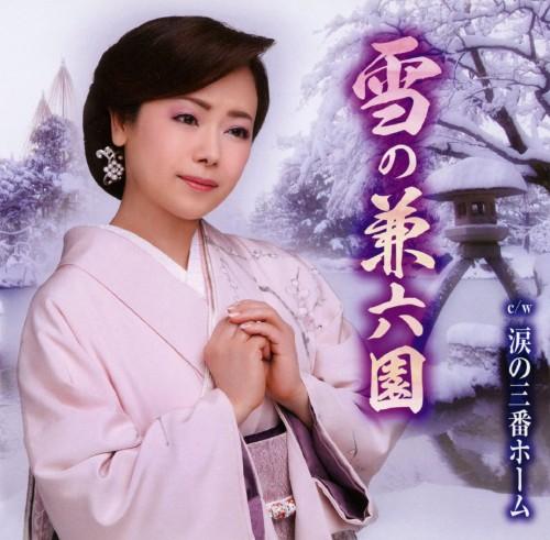 【中古】雪の兼六園/涙の三番ホーム/葵かを里