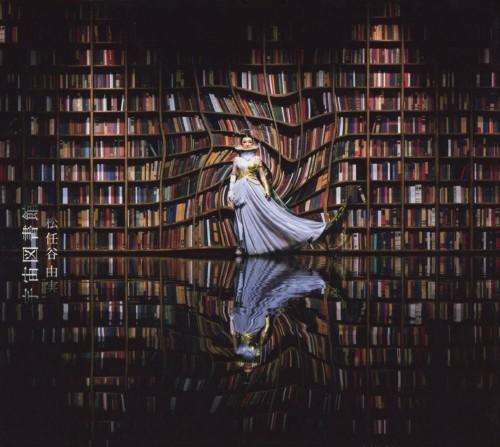 【中古】宇宙図書館(初回限定盤)(DVD付)/松任谷由実