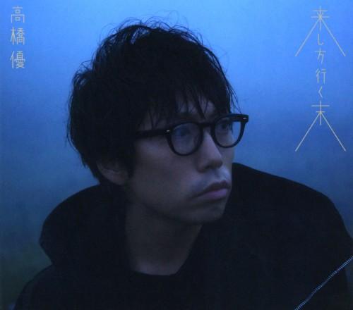 【中古】来し方行く末(期間限定盤)(DVD付)/高橋優