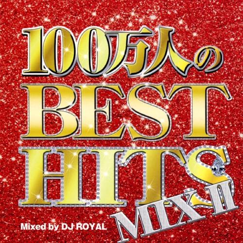【中古】100万人のBEST HITS MIX II Mixed by DJ ROYAL/DJ ROYAL