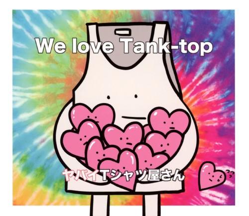 【中古】We love Tank−top(初回限定盤)(DVD付)/ヤバイTシャツ屋さん