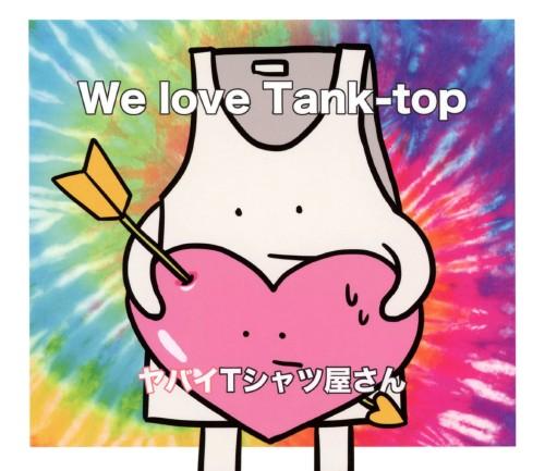 【中古】We love Tank−top(初回プレス)/ヤバイTシャツ屋さん