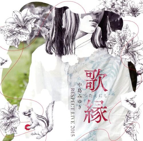 【中古】「歌縁」(うたえにし)−中島みゆき RESPECT LIVE 2015−/オムニバス
