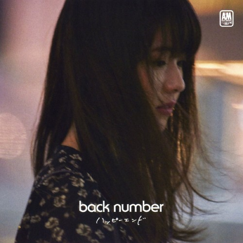 【中古】ハッピーエンド(初回限定盤)(DVD付)/back number