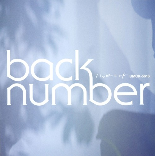【中古】ハッピーエンド/back number