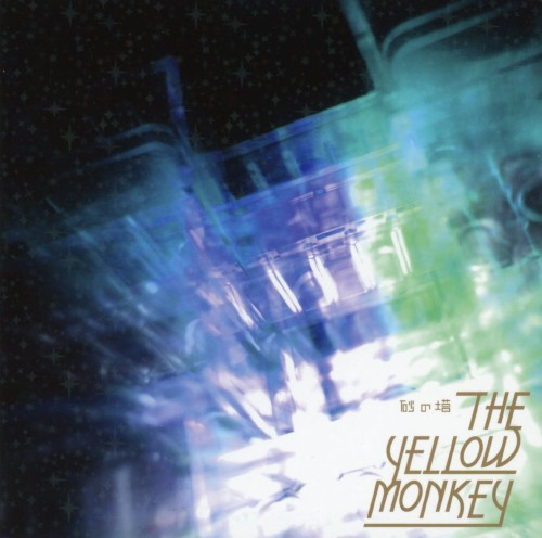 【中古】砂の塔/THE YELLOW MONKEY