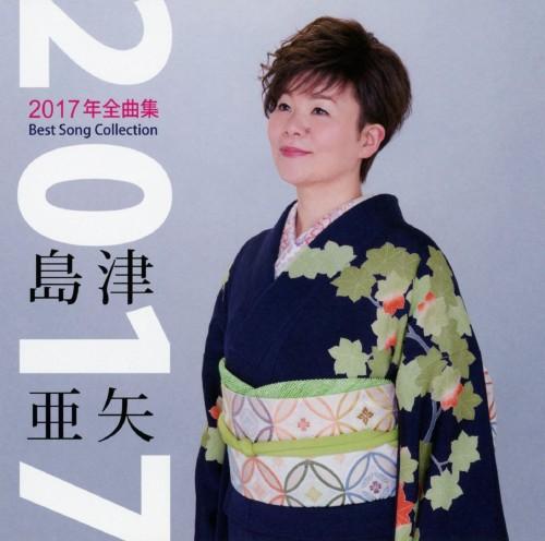 【中古】島津亜矢 2017年全曲集/島津亜矢