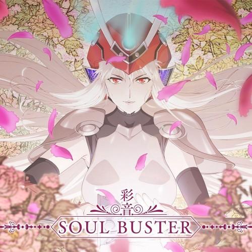【中古】TVアニメ「侍霊演武 SOUL BUSTER」オープニングテーマ「SOUL BUSTER」/彩音
