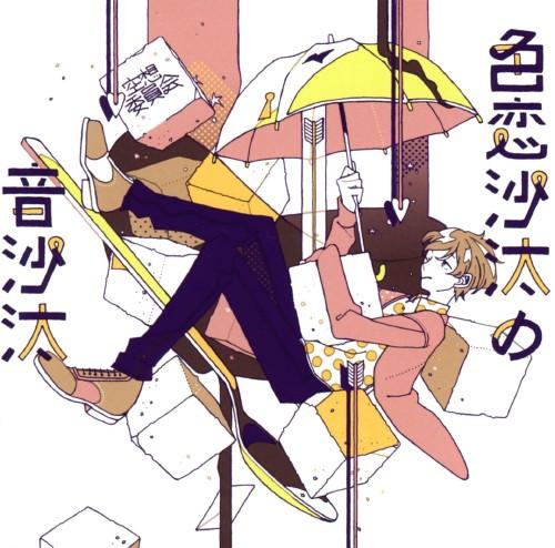 【中古】色恋沙汰の音沙汰/空想委員会