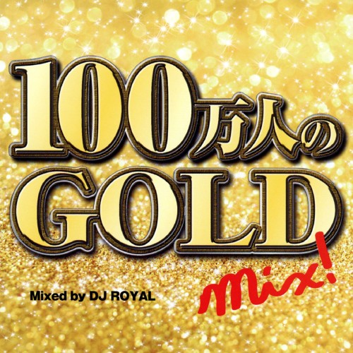 【中古】100万人のGOLD MIX Mixed by DJ ROYAL/DJ ROYAL