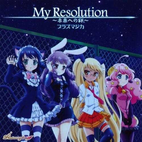 【中古】TVアニメ「SHOW BY ROCK!!#」プラズマジカ 挿入歌「My Resolution〜未来への絆〜」/プラズマジカ