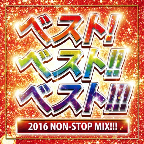 【中古】ベスト!ベスト!!ベスト!!!ベスト!!!!2016 NON−STOP MIX!!!/オムニバス