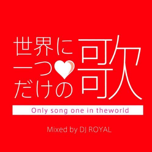 【中古】世界に一つだけの歌 Mixed by DJ ROYAL/DJ ROYAL