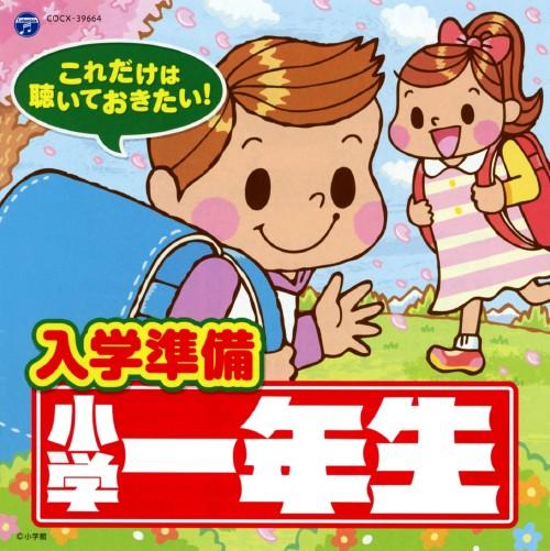 【中古】これだけは聴いておきたい!入学準備 小学一年生/オムニバス