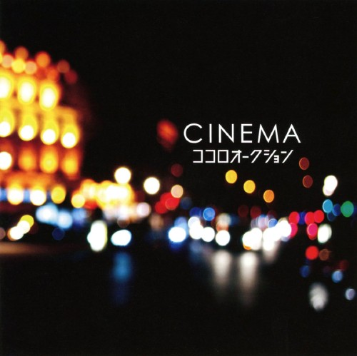 【中古】CINEMA/ココロオークション