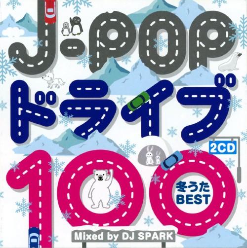 【中古】J−POP ドライブ 100 −冬うたBEST− Mixed by DJ SPARK/DJ SPARK