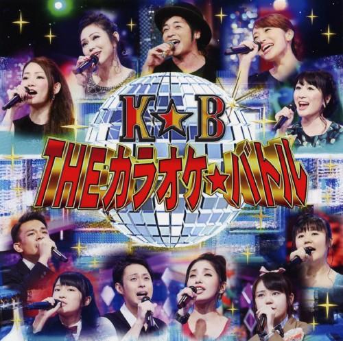 【新品】テレビ東京系「THE カラオケ★バトル」BEST ALBUM/オムニバス