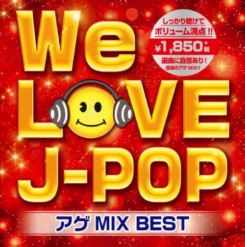 【中古】WE LOVE J−POP アゲMIX BEST/オムニバス