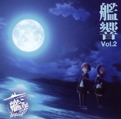 【中古】「劇場版 艦これ」オリジナルサウンドトラック 艦響 Vol.2/アニメ・サントラ