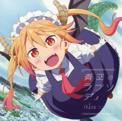 【中古】TVアニメ「小林さんちのメイドラゴン」OP主題歌「青空のラプソディ」(アニメ盤)/fhana