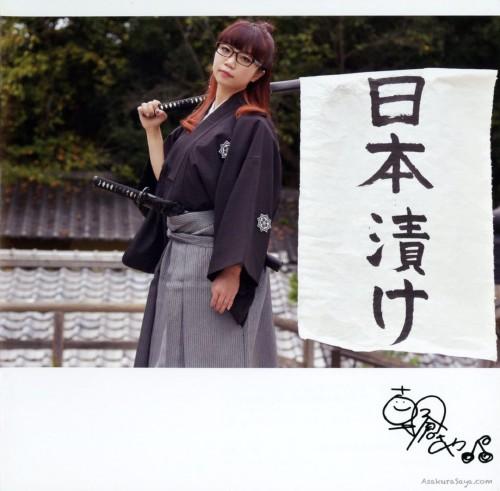 【中古】日本漬け/朝倉さや