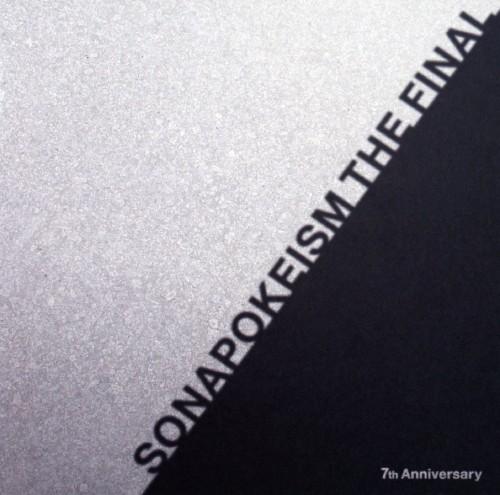 【中古】ソナポケイズム THE FINAL 〜7th Anniversary〜/Sonar Pocket