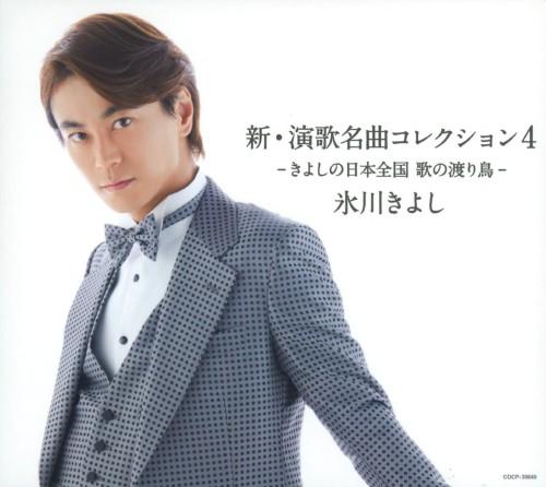 【中古】新・演歌名曲コレクション4−きよしの日本全国 歌の渡り鳥−/氷川きよし