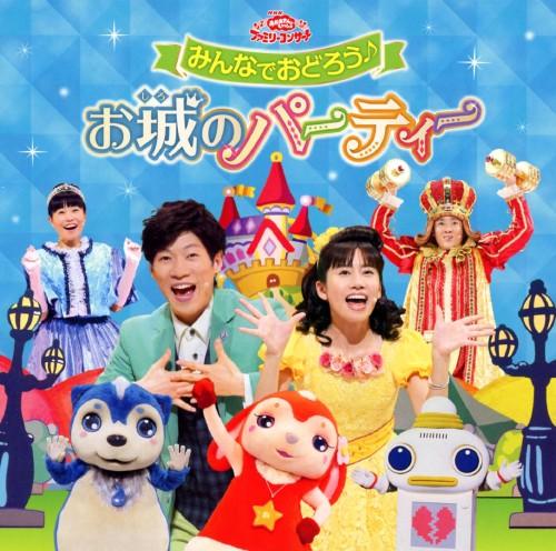 【中古】おかあさんといっしょファミリーコンサート みんなでおどろう♪お城のパーティー/NHKおかあさんといっしょ