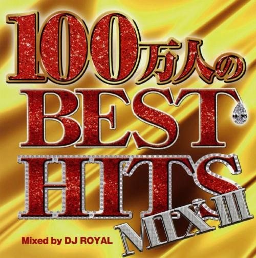 【中古】100万人のBEST HITS MIX III Mixed by DJ ROYAL/DJ ROYAL
