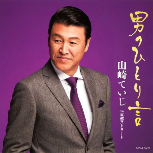 【中古】歌手生活20周年記念曲 男のひとり言/哀愁ストリート/山崎ていじ