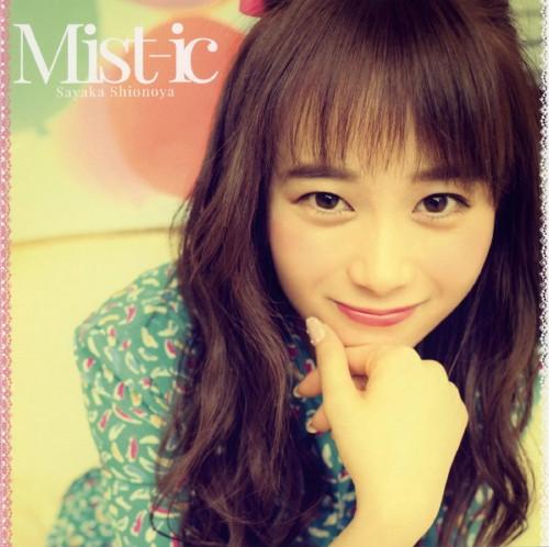 【中古】Mist−ic/塩ノ谷早耶香