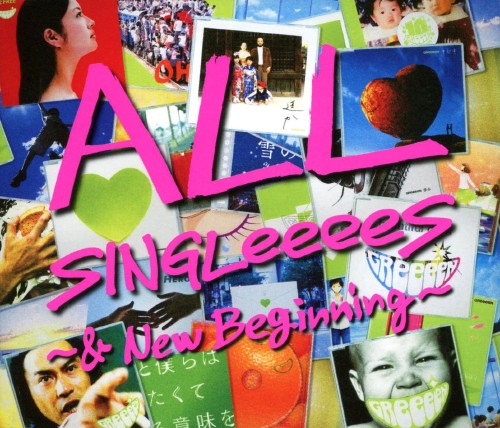【中古】ALL SINGLeeeeS〜&New Beginning〜(初回限定盤)(2CD+2DVD)/GReeeeN