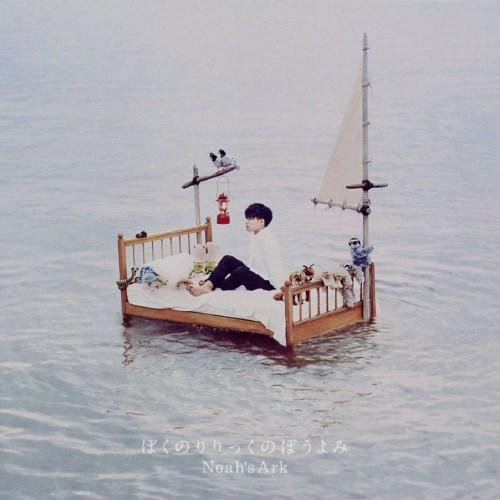 【中古】Noah's Ark/ぼくのりりっくのぼうよみ
