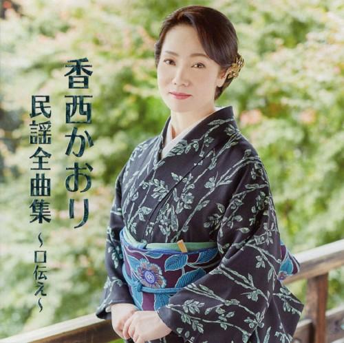 【中古】香西かおり 民謡全曲集〜口伝え〜/香西かおり