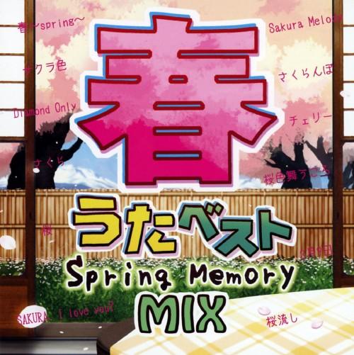 【中古】春うたベスト〜Spring Memory Mix〜/オムニバス