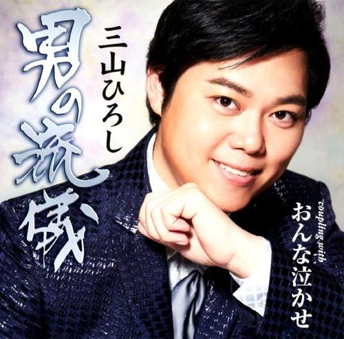 【中古】男の流儀/おんな泣かせ(タイプB)/三山ひろし