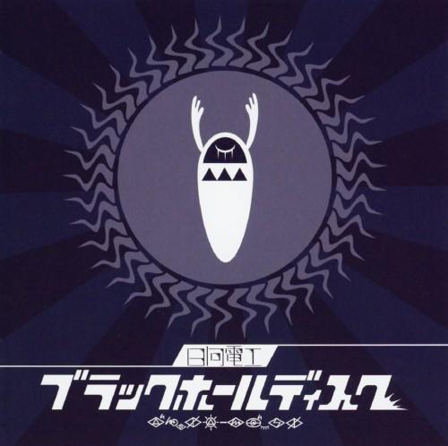【中古】ブラックホールディスク(初回限定盤)/日向電工