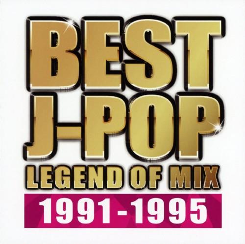 【中古】BEST J−POP LEGEND OF MIX 1991−1995/オムニバス